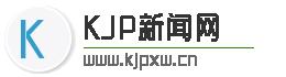 KJP新闻网
